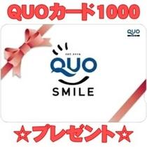クオカード1000付