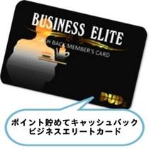 ビジネスエリートカード加盟店