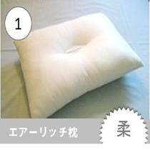 エアーリッチ枕