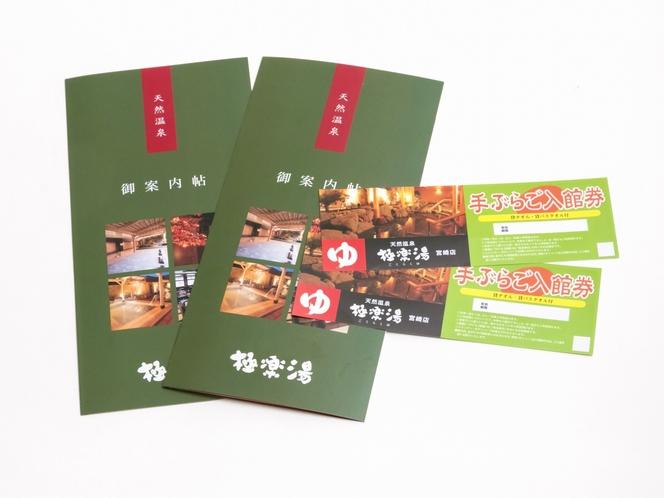 ◆極楽湯◆ホテルから徒歩15分・車で5分♨ 極楽湯の入浴券付のプランもあります!