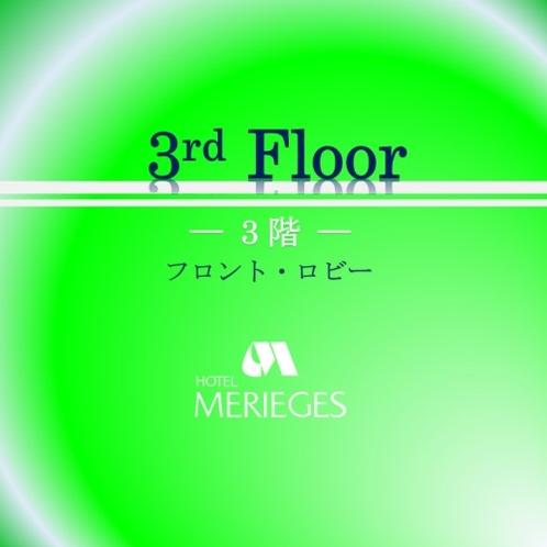 3階:フロント・ロビー