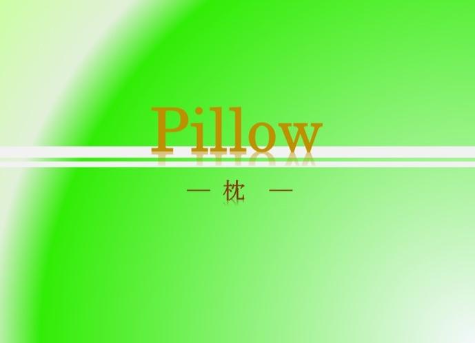 ◆貸し出し枕◆
