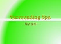 ◆周辺温泉施設◆※ホテル内には温泉はございません。