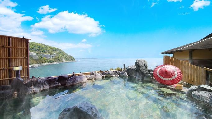 【スタンダードプラン】相模灘を臨む絶景満喫 1泊2食付