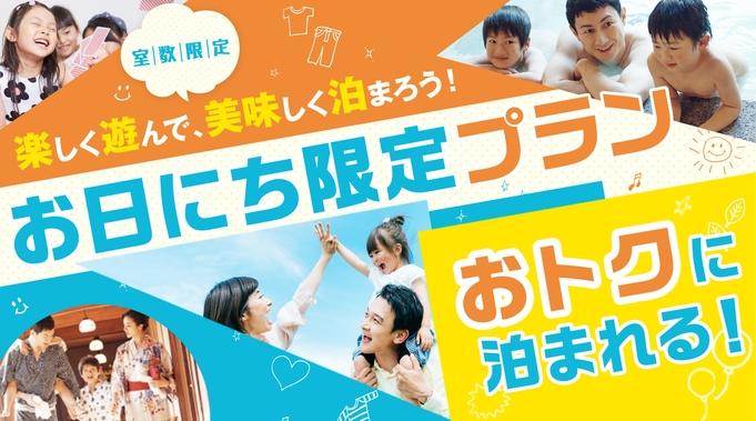 【秋冬旅セール】お得なお日にち限定1泊2食付プラン