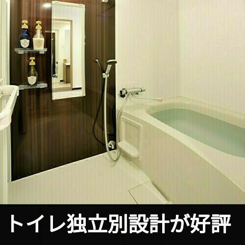 トイレ独立設計が好評