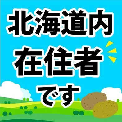 ■【北海道民限定プラン】クーポンで更にお得!全室禁煙★ミネラルウォーター付◆素泊り▼o・_・o▼