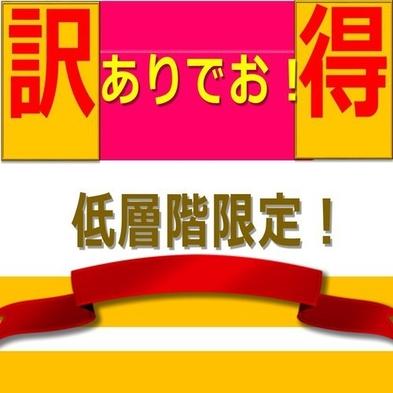 訳アリ【低層階限定・朝食付】断然お得プラン!
