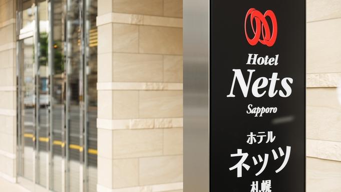 【スタンダード】  スマートステイホテル 〜素泊り〜
