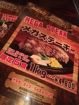 沖縄ステーキ屋の限定5食のステーキ!!1㌕はすごい迫力ですよ