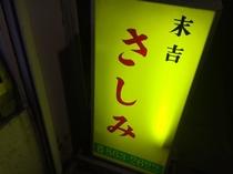 末吉さん!この黄色い看板が目印です!!