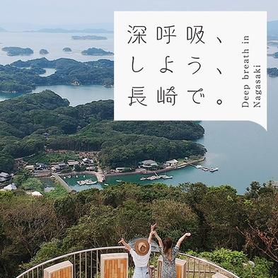 【長崎県民限定・7月限定】第二弾!ふるさとで心呼吸の旅キャンペーン!朝食付きプラン