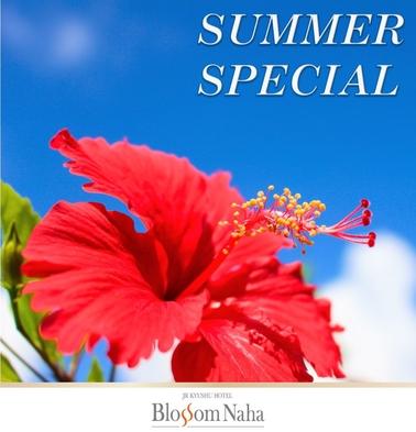 【室数限定】SUMMER SPECIAL(朝食付き)