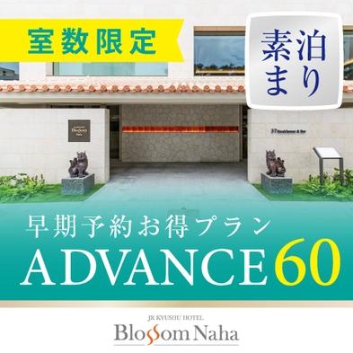 【室数限定】ADVANCE60(素泊まり)  早期ご予約がお得!