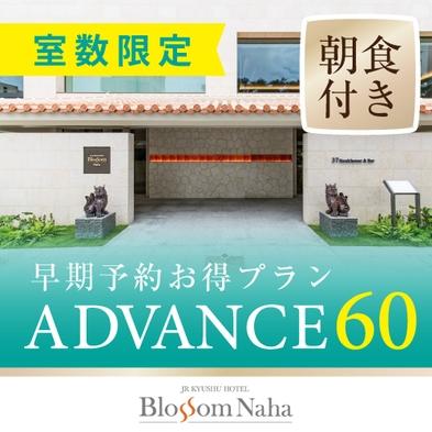 【室数限定】ADVANCE60(朝食付き) 早期ご予約がお得!