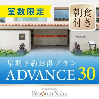 さき楽【室数限定】ADVANCE30(朝食付き) 早期ご予約がお得!