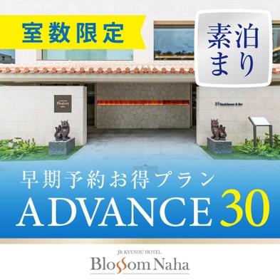 さき楽【室数限定】ADVANCE30(素泊まり)  早期ご予約がお得!