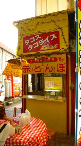 赤とんぼ  ( タコライス専門店 )