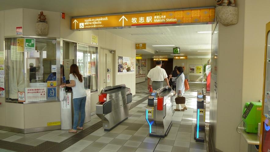 モノレール牧志駅