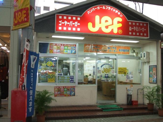 ジェフ ( ファーストフード店 )
