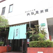 *外観/福島観光の拠点・中ノ沢温泉にある囲炉裏の宿