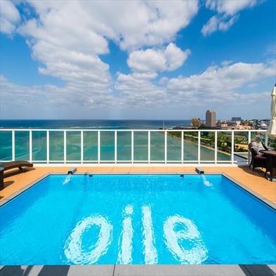 【夏限定プラン】3連泊で40%OFF!系列ホテルOileのプール利用OK♪軽朝食付。