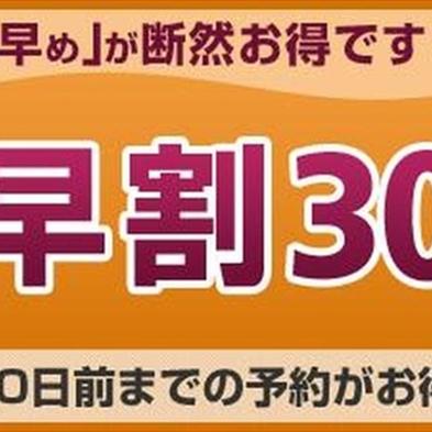 【限定】【早期予約30】30日前までのご予約でお一人1,000円引き!人気No1.の天橋立会席