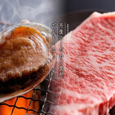 【冬】国産和牛&アワビのWステーキ付き★カニ料理5品付きお手軽会席プラン