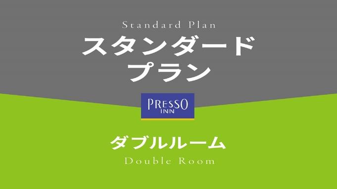 【スタンダードプラン】東京出張や観光で東京駅を拠点とした軽朝食付きの快適プラン