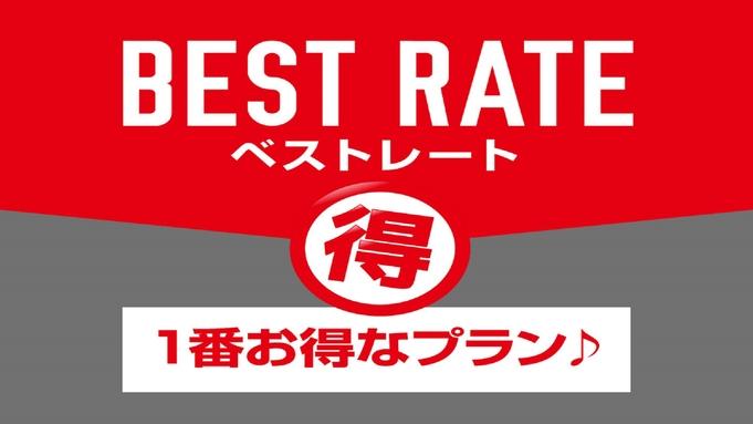 【ベストプライス】東京出張や観光で東京駅を拠点とした軽朝食付きの快適プラン