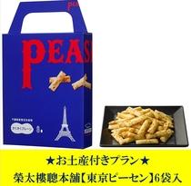 老舗和菓子屋「榮太樓總本鋪」の東京ピーセン