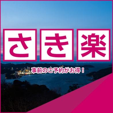 【さき楽60】◆夕食フリードリンク付◆60日前までの予約でお得!☆スタンダードプラン