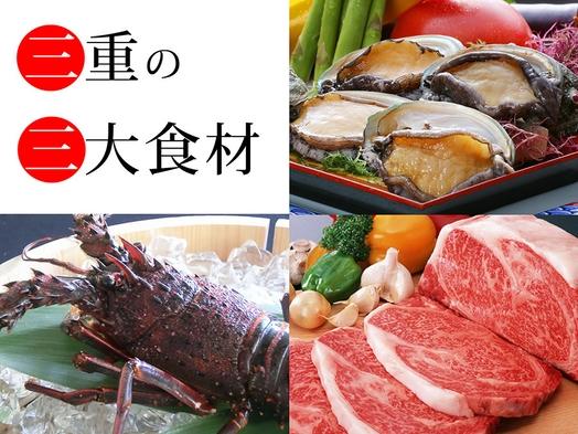 【年末年始】三大味覚☆伊勢海老・アワビ・松阪牛を堪能!《かんてき料理》1泊2食