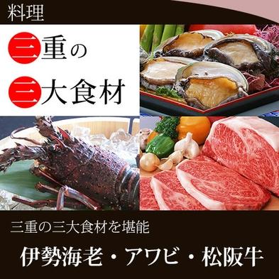 【楽天スーパーSALE】15%OFF【ファミリー】夕食フリードリンク三大味覚を堪能海楼最上級1泊2食