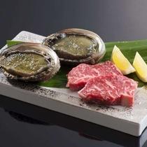 <かんてき料理>のグレードアップ「アワビ&国産牛」(一例)