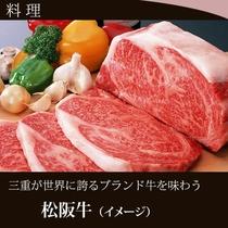 松阪牛(イメージ)