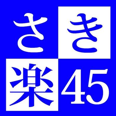 【さき楽45】【料理重視】あわび&奥豊後豚の饗宴!《煌‐きらめき‐》1泊2食
