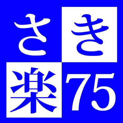 【さき楽75】【料理重視】あわび&奥豊後豚の饗宴!《煌‐きらめき‐》1泊2食