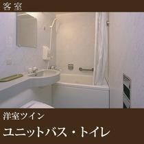 ■洋室ツイン バス・トイレ