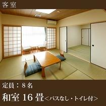 ■和室16畳(バスなし・トイレ付)