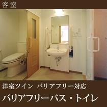 ■洋室ツイン(バリアフリー対応)バス・トイレ