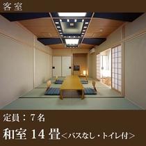 ■和室14畳(バスなし・トイレ付)