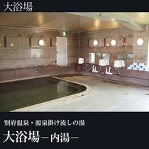 ■大浴場-内湯-