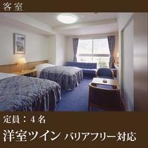 ■洋室ツイン(バリアフリー対応)