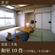 ■和室10畳(トイレ付)