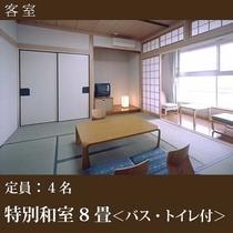 ■特別和室8畳(バス・トイレ付)