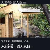 ■大浴場-露天風呂-