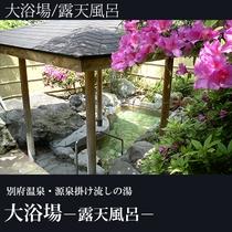 ■大浴場-露天風呂 春-