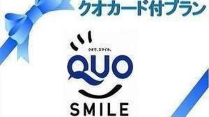 【出張応援】クオカード500円付きプラン<食事なし>