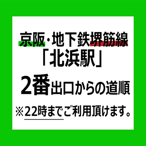 ◆「北浜駅」2番出口からのルート◆※22時までご利用いただけます。